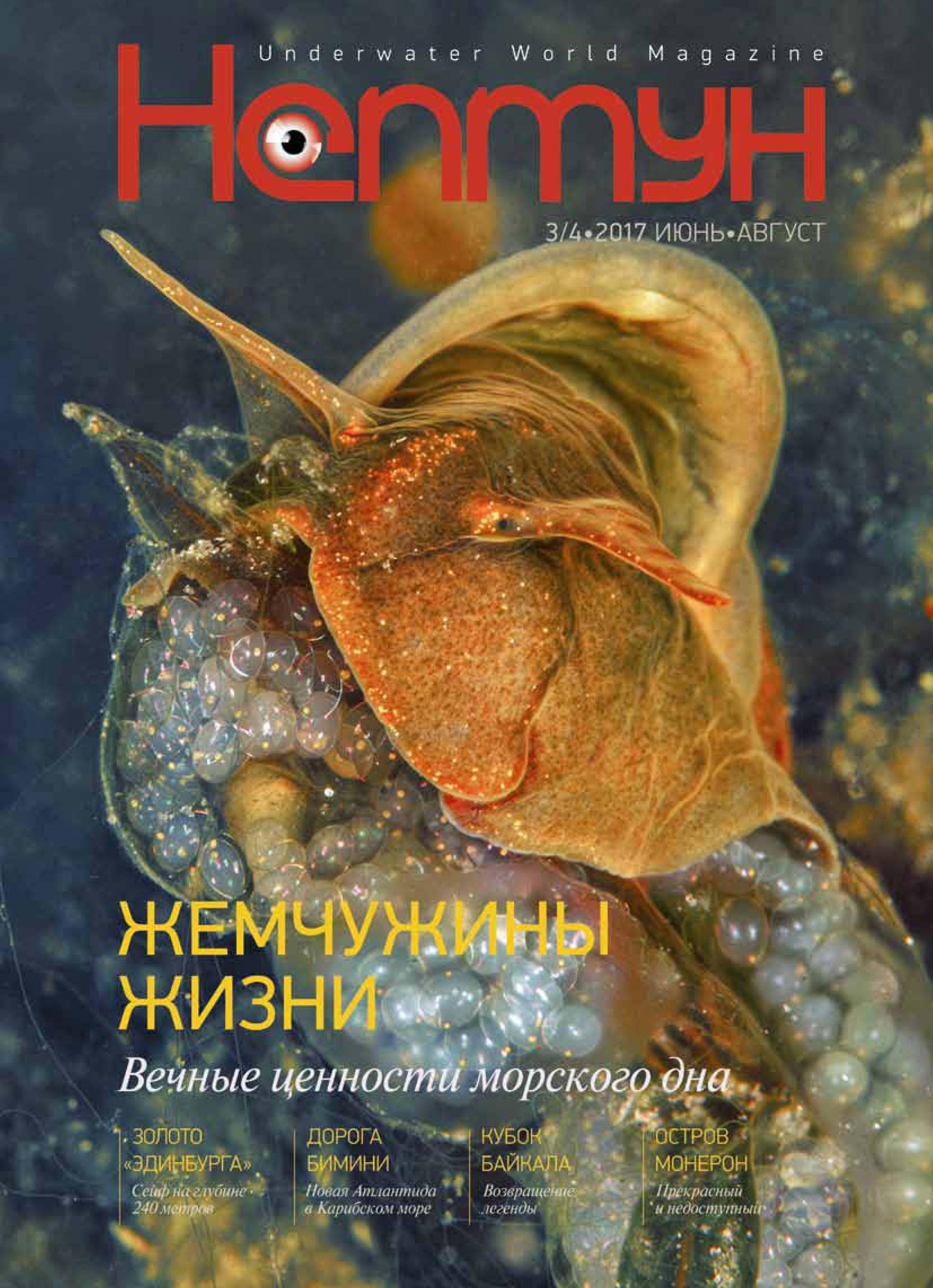 Нептун №3-4\/2017