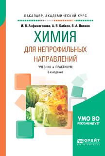 Химия для непрофильных направлений 2-е изд., испр. и доп. Учебник и практикум для академического бакалавриата