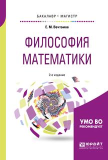 Философия математики 2-е изд. Учебное пособие для бакалавриата и магистратуры