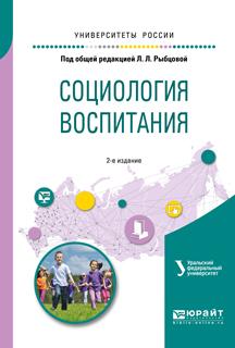 Социология воспитания. Учебное пособие для бакалавриата и магистратуры