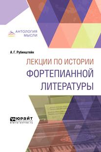 Лекции по истории фортепианной литературы. Краткий курс лекций