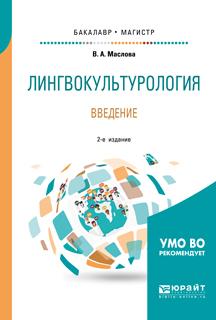 Лингвокультурология. Введение 2-е изд., пер. и доп. Учебное пособие для бакалавриата и магистратуры
