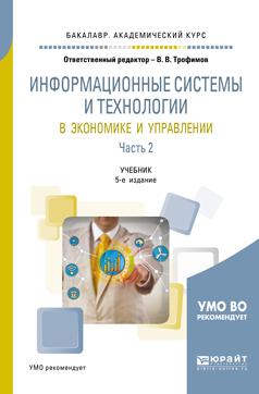 Информационные системы и технологии в экономике и управлении в 2 ч. Часть 2 5-е изд., пер. и доп. Учебник для академического бакалавриата
