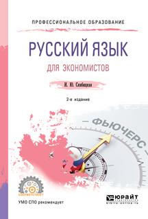 Русский язык для экономистов 2-е изд. Учебное пособие для СПО