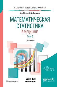 Математическая статистика в медицине в 2 т. Том 2 2-е изд. Учебное пособие для бакалавриата, специалитета и магистратуры