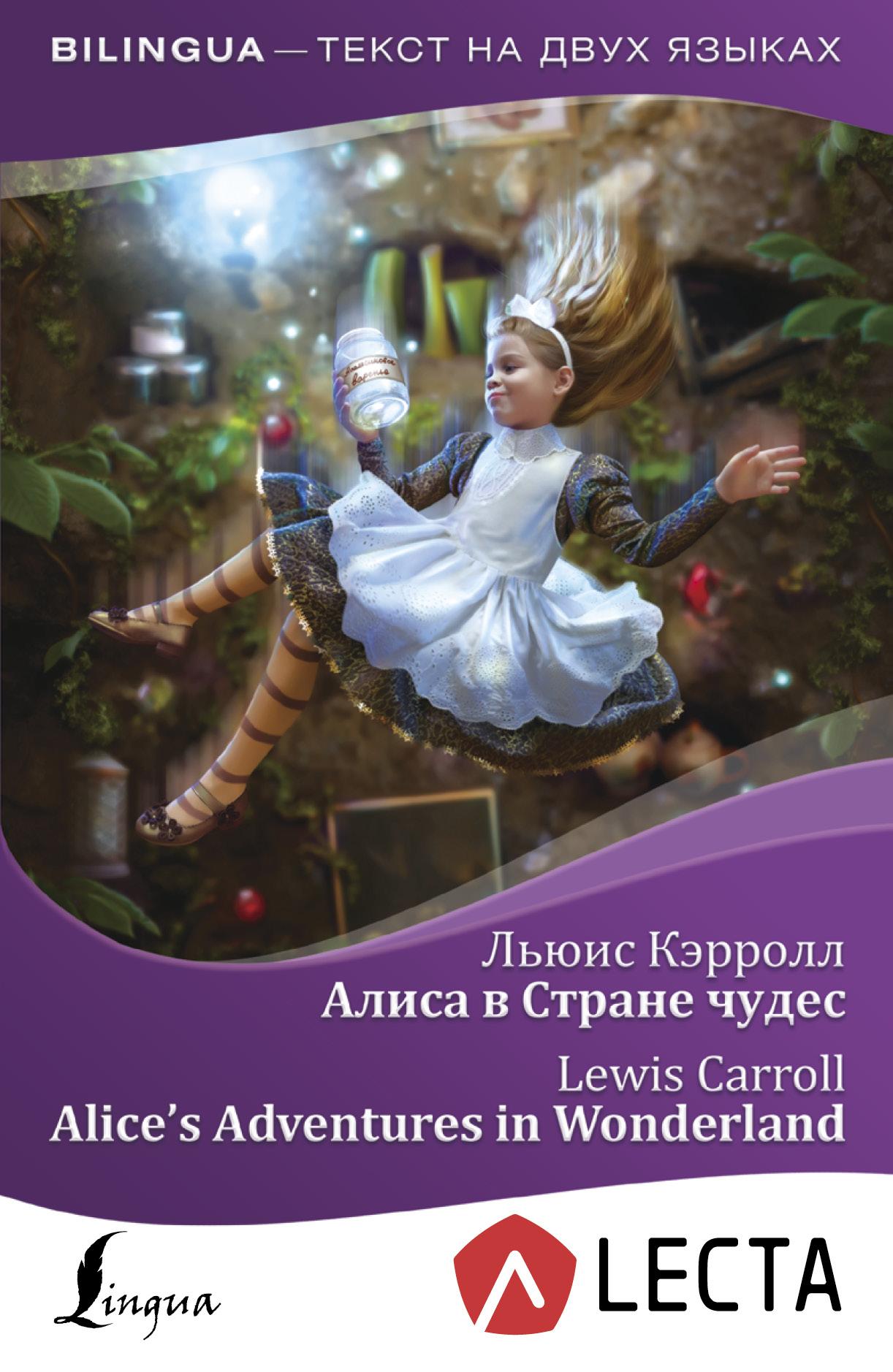 Алиса в Стране чудес \/ Alice's Adventures in Wonderland (+ аудиоприложение LECTA)
