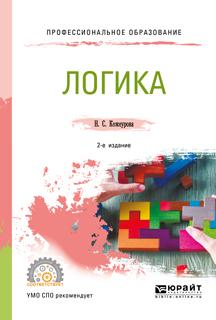 Логика 2-е изд., испр. и доп. Учебное пособие для СПО