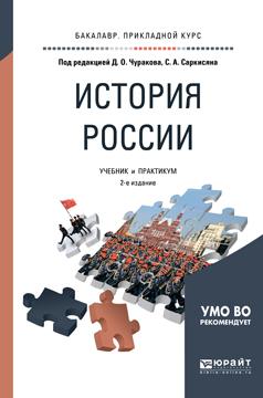 История России 2-е изд., испр. и доп. Учебник и практикум для прикладного бакалавриата
