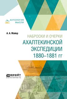 Наброски и очерки ахалтекинской экспедиции 1880-1881 гг