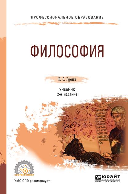 Философия 2-е изд., пер. и доп. Учебник для СПО