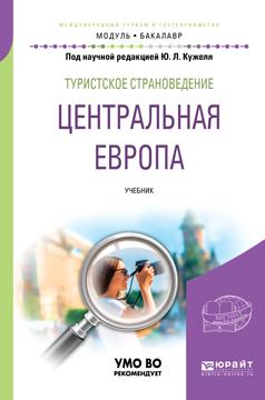 Туристское страноведение. Центральная Европа. Учебник для академического бакалавриата