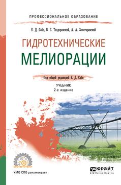 Гидротехнические мелиорации 2-е изд., испр. и доп. Учебник для СПО