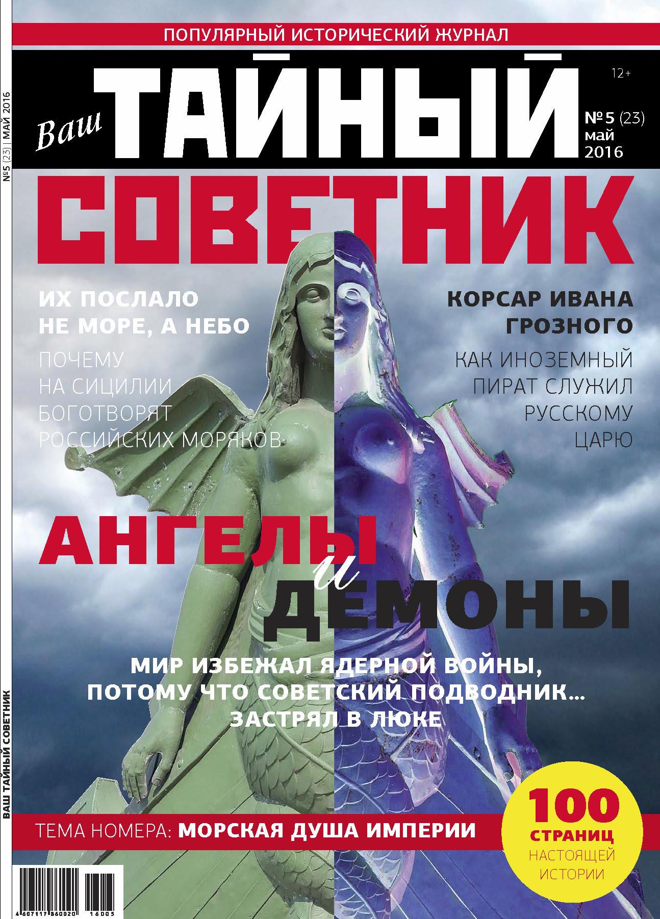 Ваш тайный советник. № 5 (23), май 2016