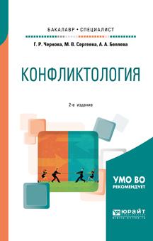 Конфликтология 2-е изд., испр. и доп. Учебное пособие для бакалавриата и специалитета