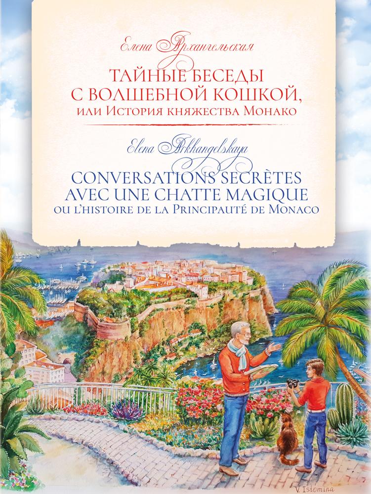 Тайные беседы с волшебной кошкой, или История княжества Монако \/ CONVERSATIONS SECRÈTES AVEC UNE CHATTE MAGIQUE ou l'histoire de la Principauté de Monaco