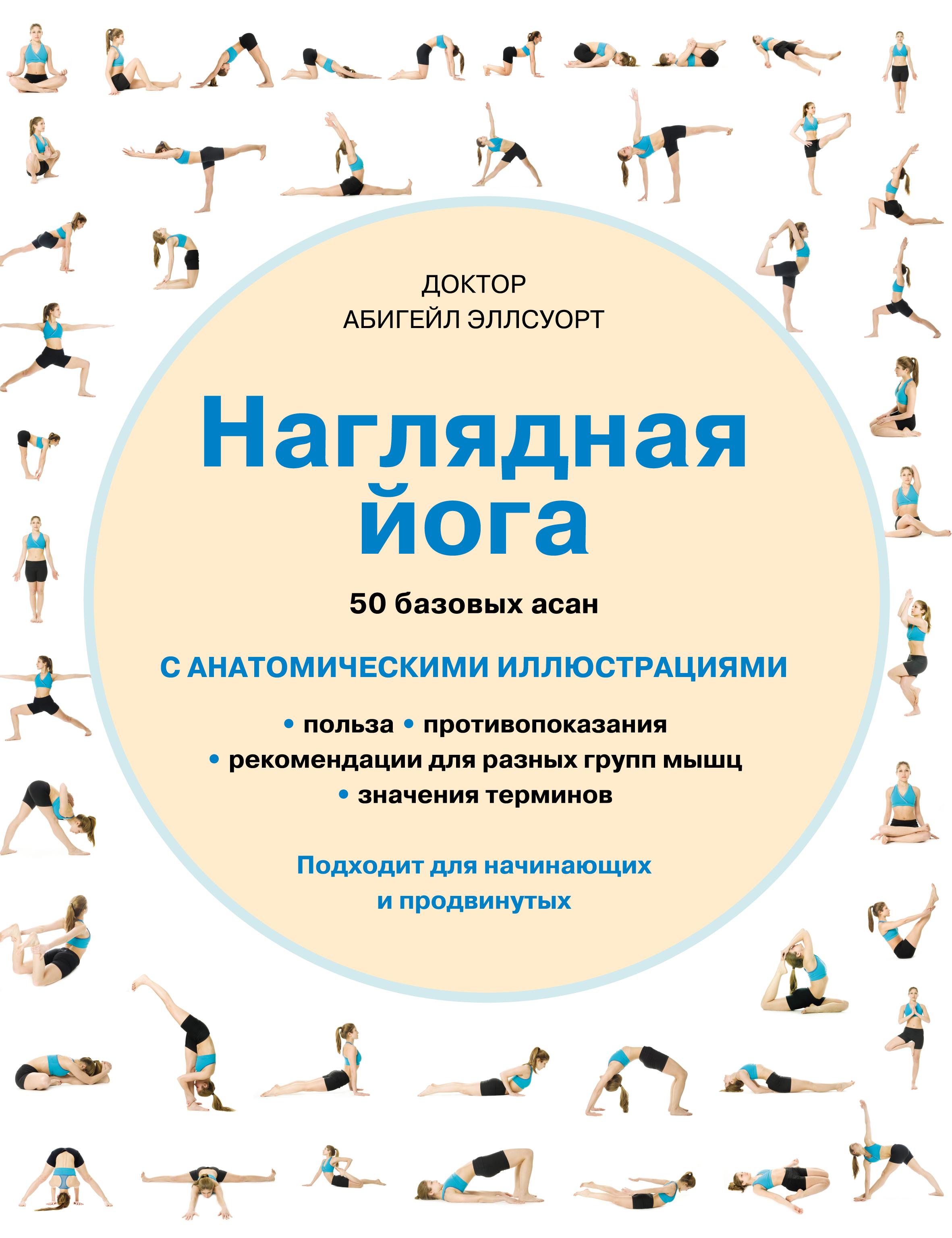 Наглядная йога. 50 базовых асан с анатомическими иллюстрациями