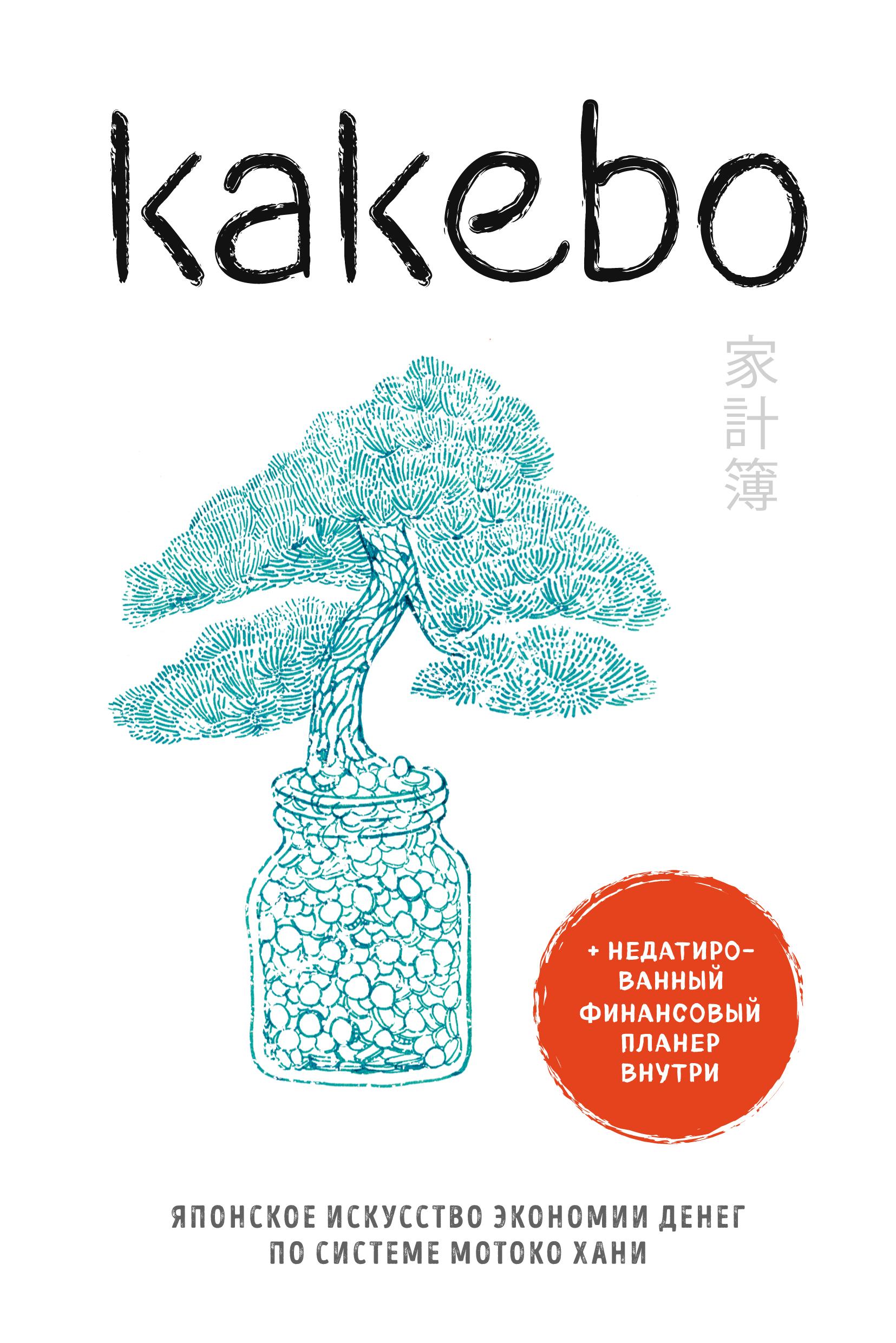 Kakebo. Японское искусство экономии денег по системе Мотоко Хани