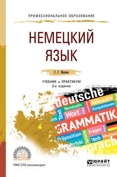 Немецкий язык 3-е изд., испр. и доп. Учебник и практикум для СПО