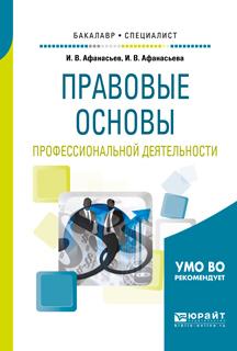 Правовые основы профессиональной деятельности. Учебное пособие для бакалавриата и специалитета