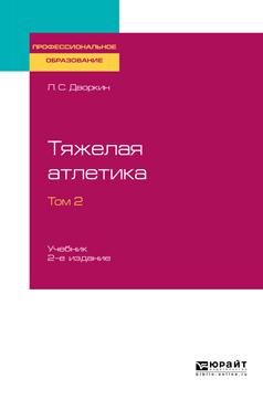 Тяжелая атлетика в 2 т. Том 2 2-е изд., испр. и доп. Учебник для СПО