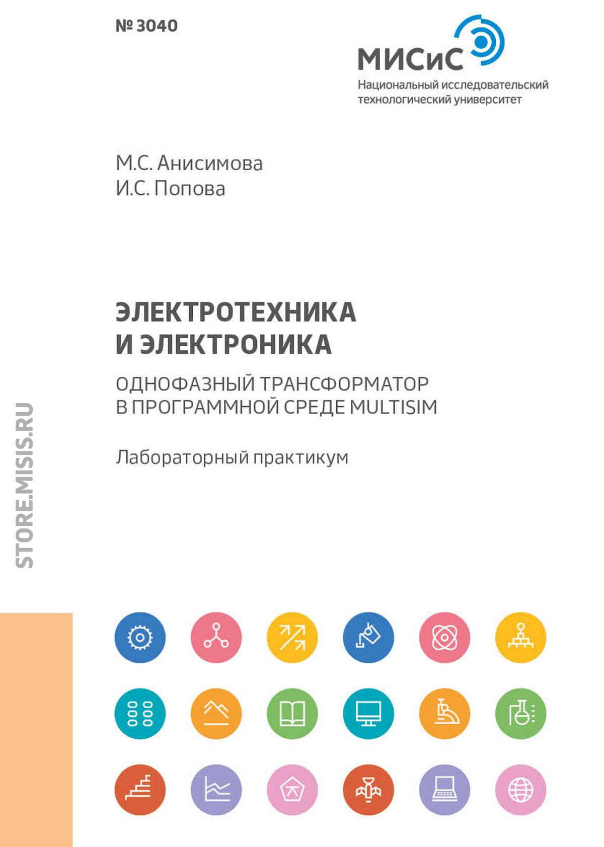 Электротехника и электроника. Однофазный трансформатор в программной среде Multisim
