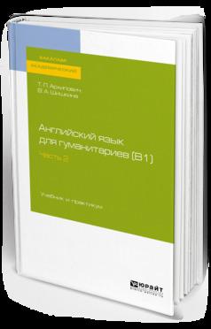 Английский язык для гуманитариев (b1). В 2 ч. Часть 2. Учебник и практикум для академического бакалавриата