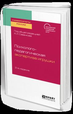 Психолого-педагогическая экспертиза игрушки 2-е изд. Учебное пособие для академического бакалавриата