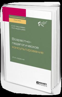 Возрастно-педагогическое консультирование 2-е изд. Практическое пособие