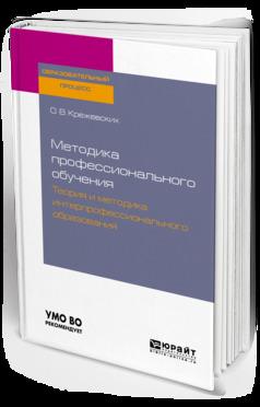 Методика профессионального обучения. Теория и методика интерпрофессионального образования. Учебное пособие для бакалавриата и магистратуры