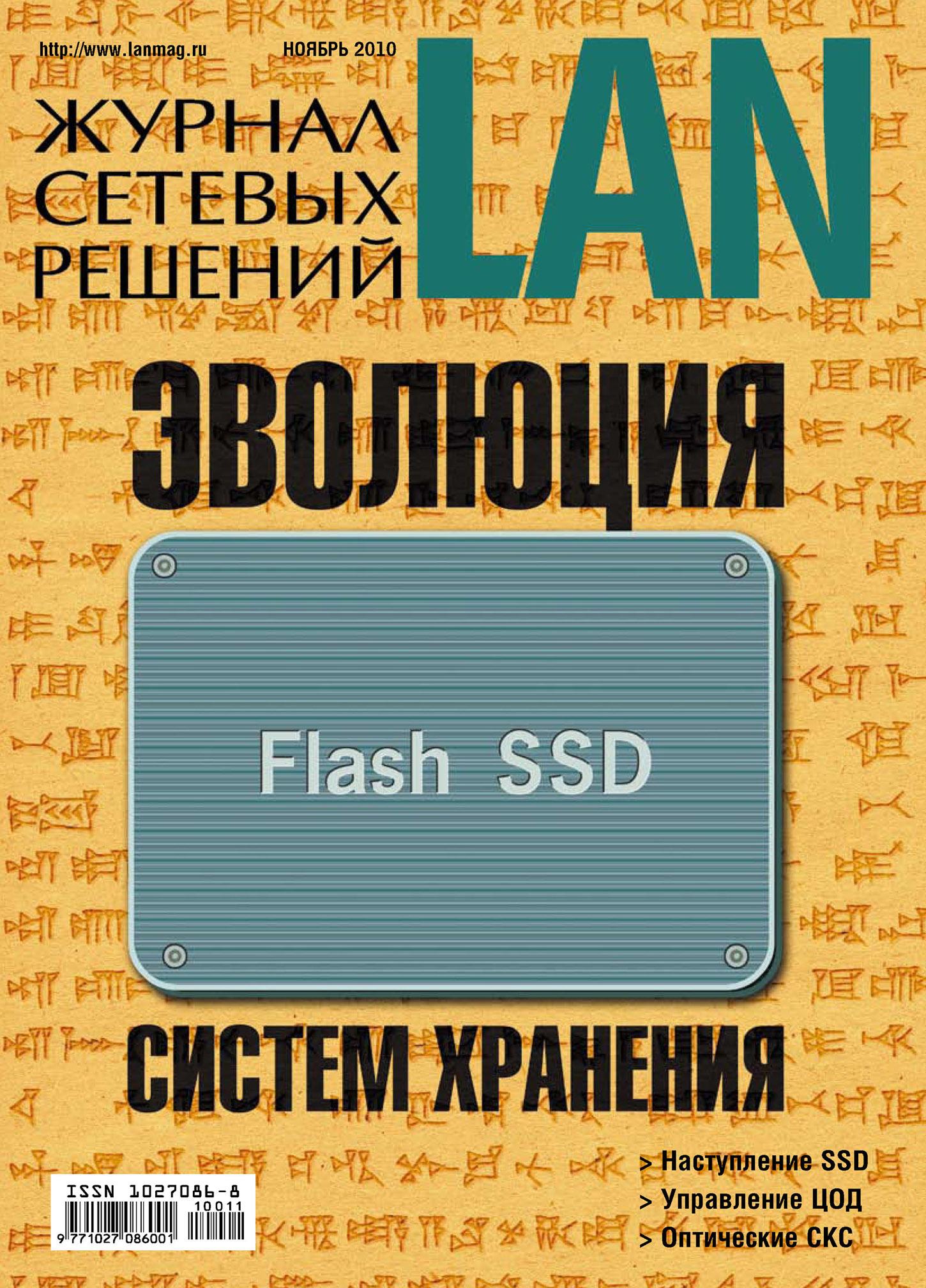 Журнал сетевых решений \/ LAN №11\/2010
