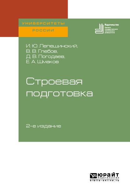 Строевая подготовка 2-е изд. Учебное пособие для вузов