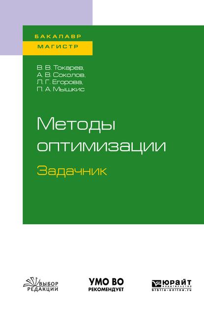 Методы оптимизации. Задачник. Учебное пособие для бакалавриата и магистратуры