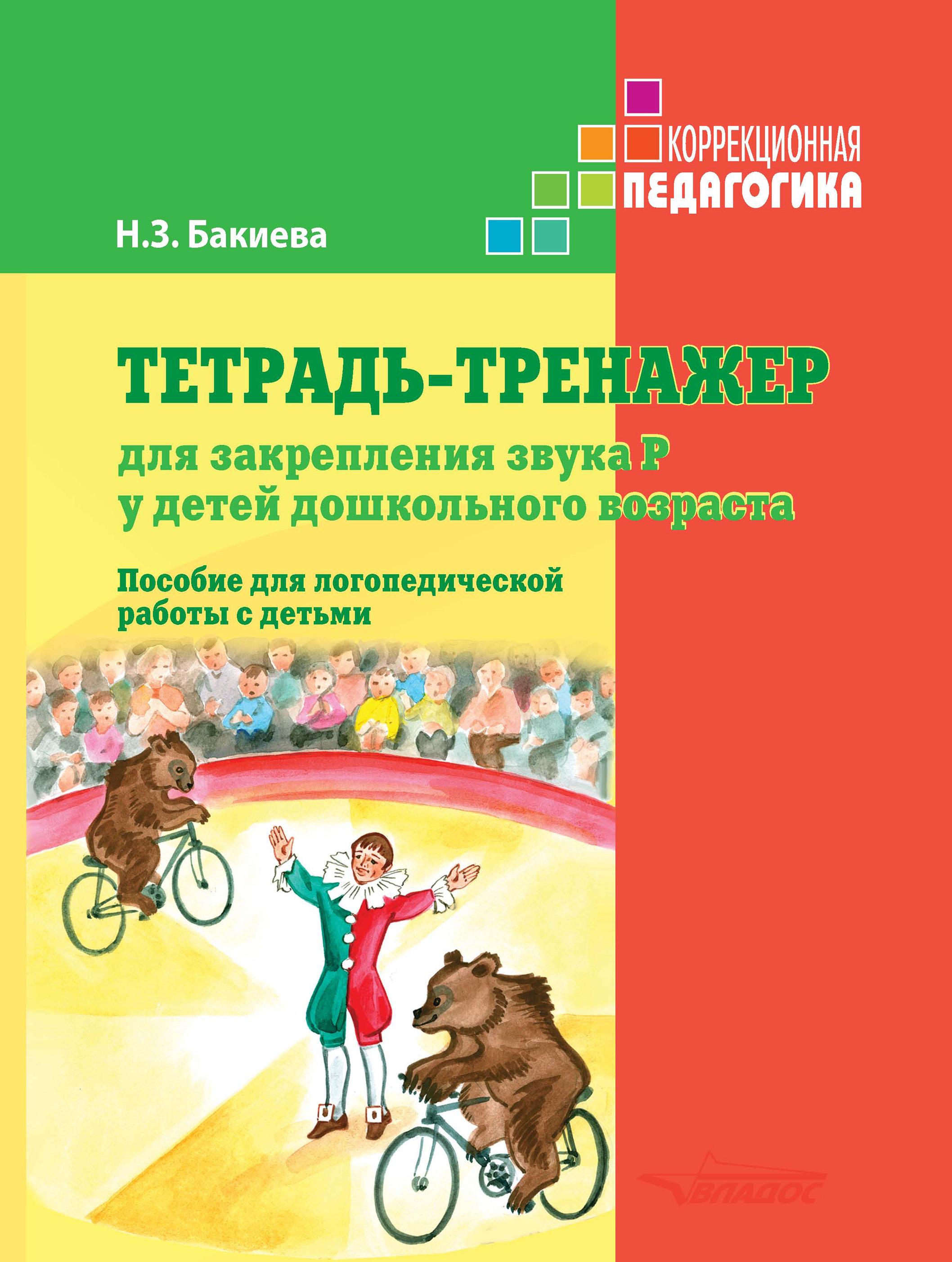 Тетрадь-тренажер для закрепления звука Р у детей дошкольного возраста. Пособие для логопедической работы с детьми