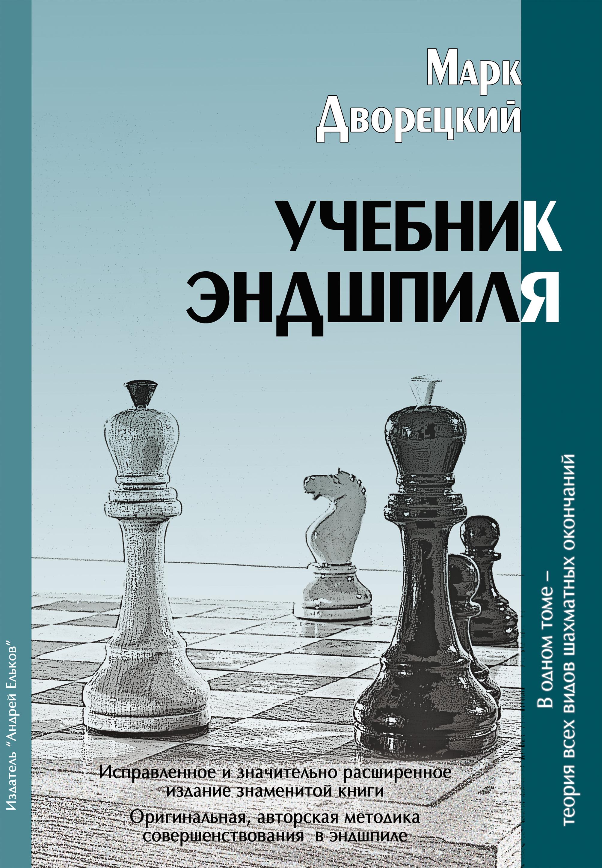 Учебник эндшпиля