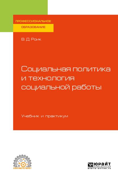 Социальная политика и технология социальной работы. Учебник и практикум для СПО