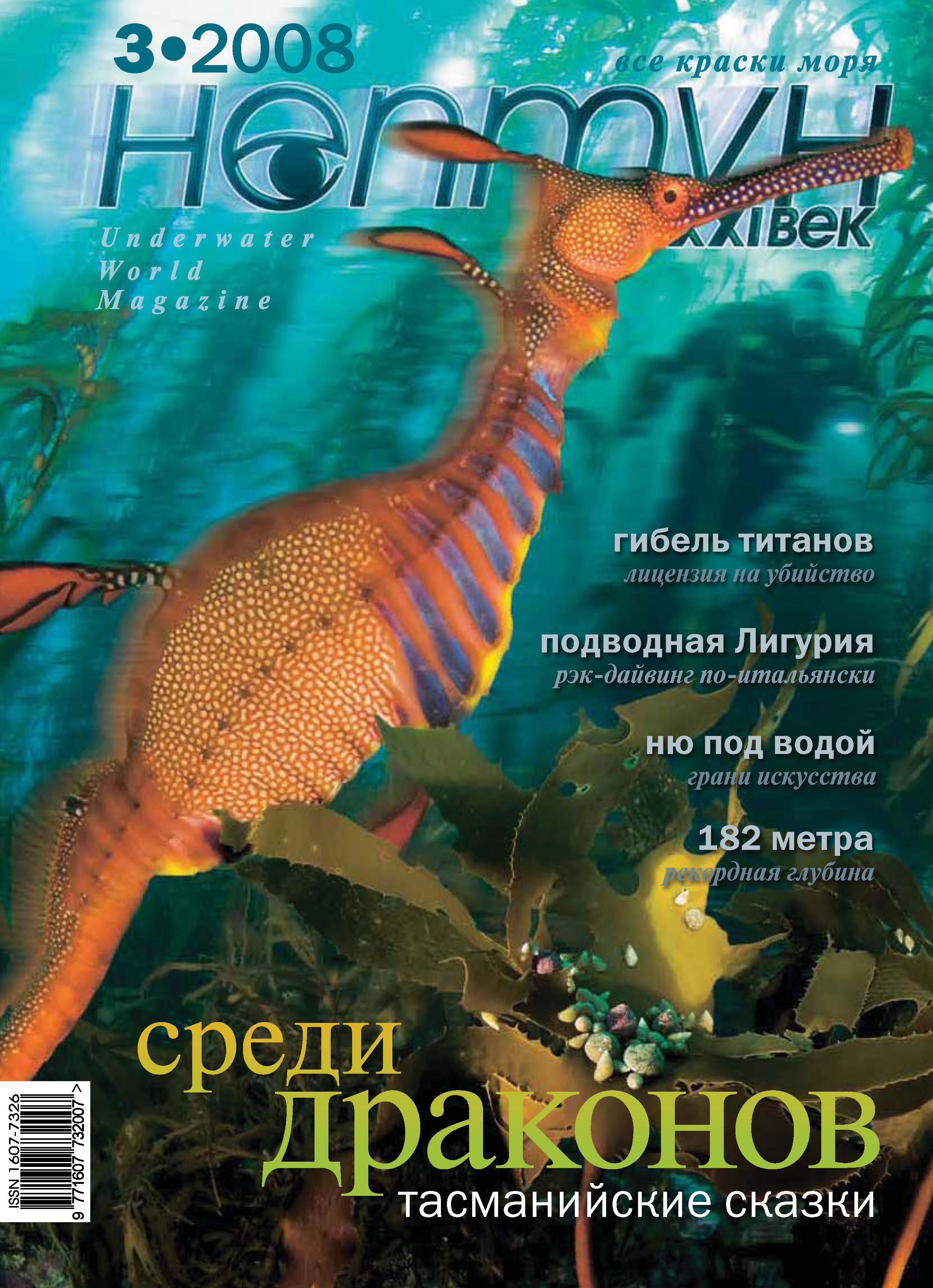 Нептун №3\/2008