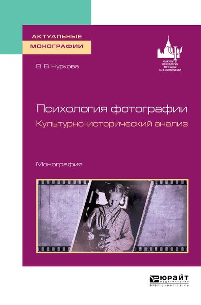 Психология фотографии. Культурно-исторический анализ. Монография