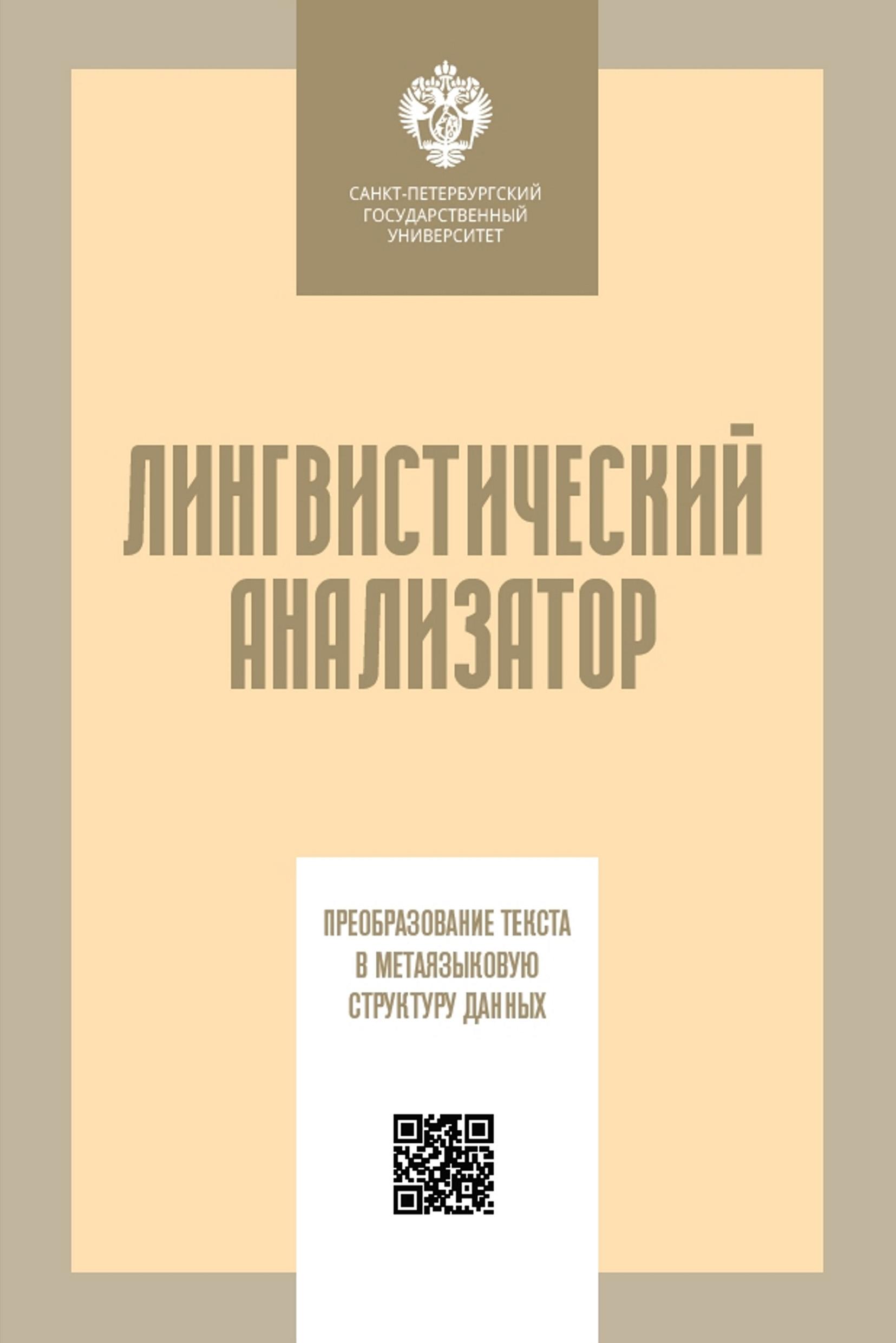 Лингвистический анализатор. Преобразование текста в метаязыковую структуру данных
