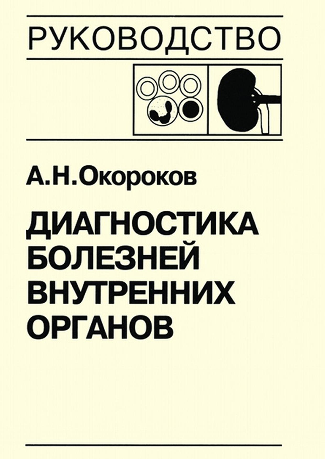 Диагностика болезней внутренних органов. Книга 6. Диагностика болезней почек