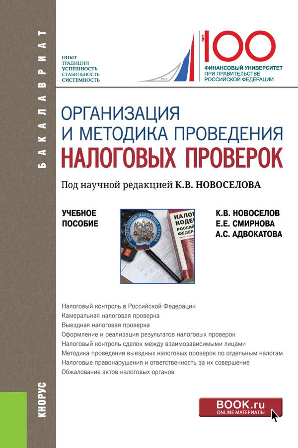 Организация и методика проведения налоговых проверок