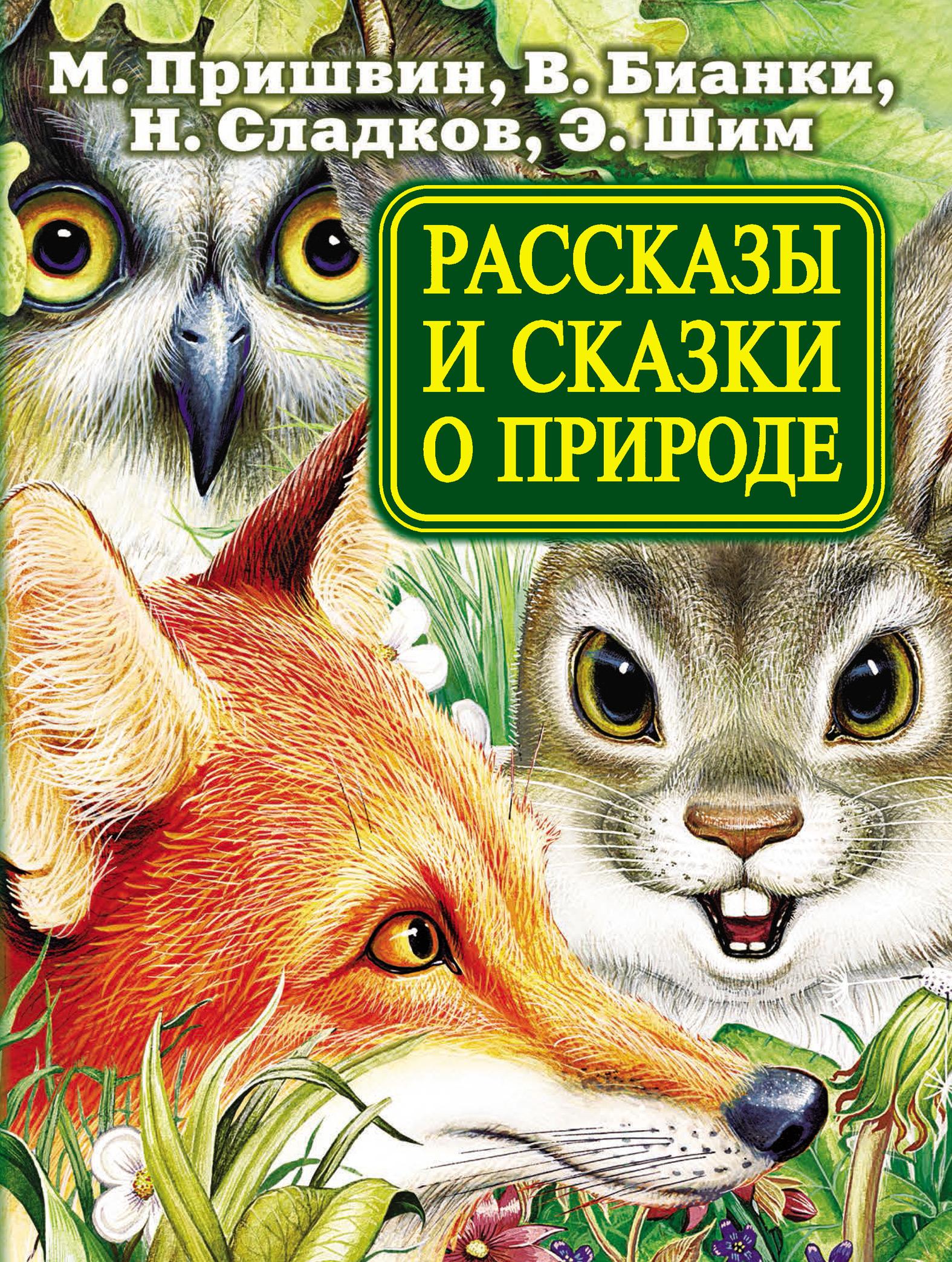 Книги о природе для детей