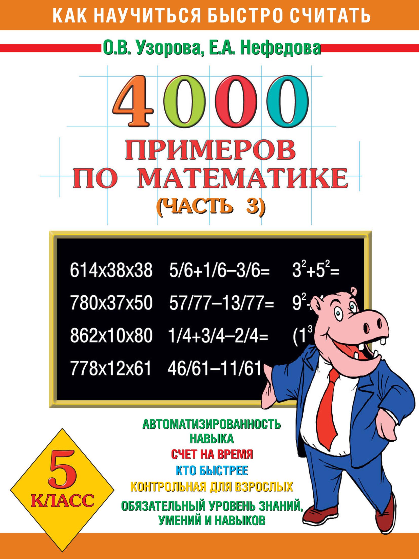 4000 примеров по математике. 5 класс. Часть 3