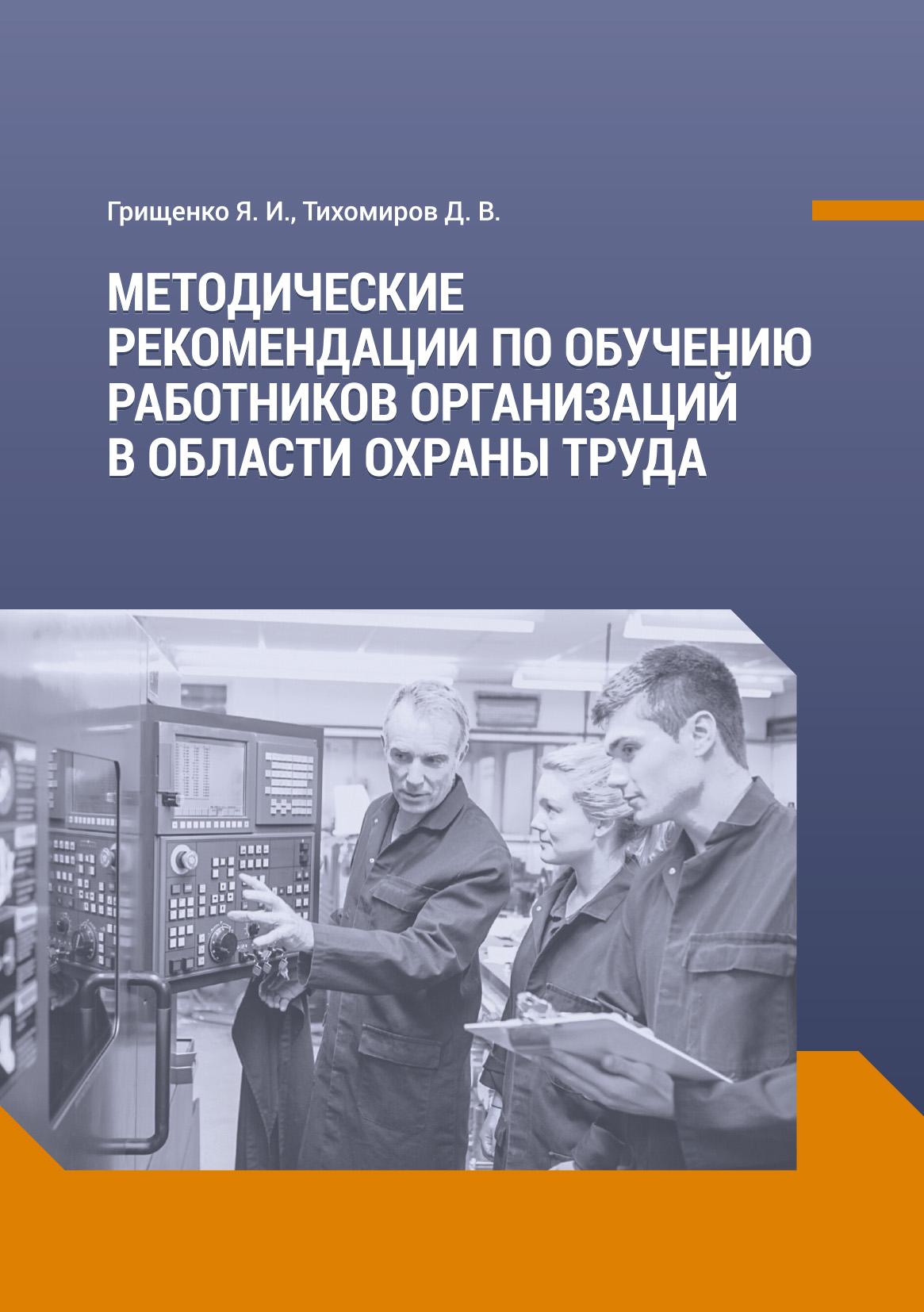Методические рекомендации по обучению работников организаций в области охраны труда