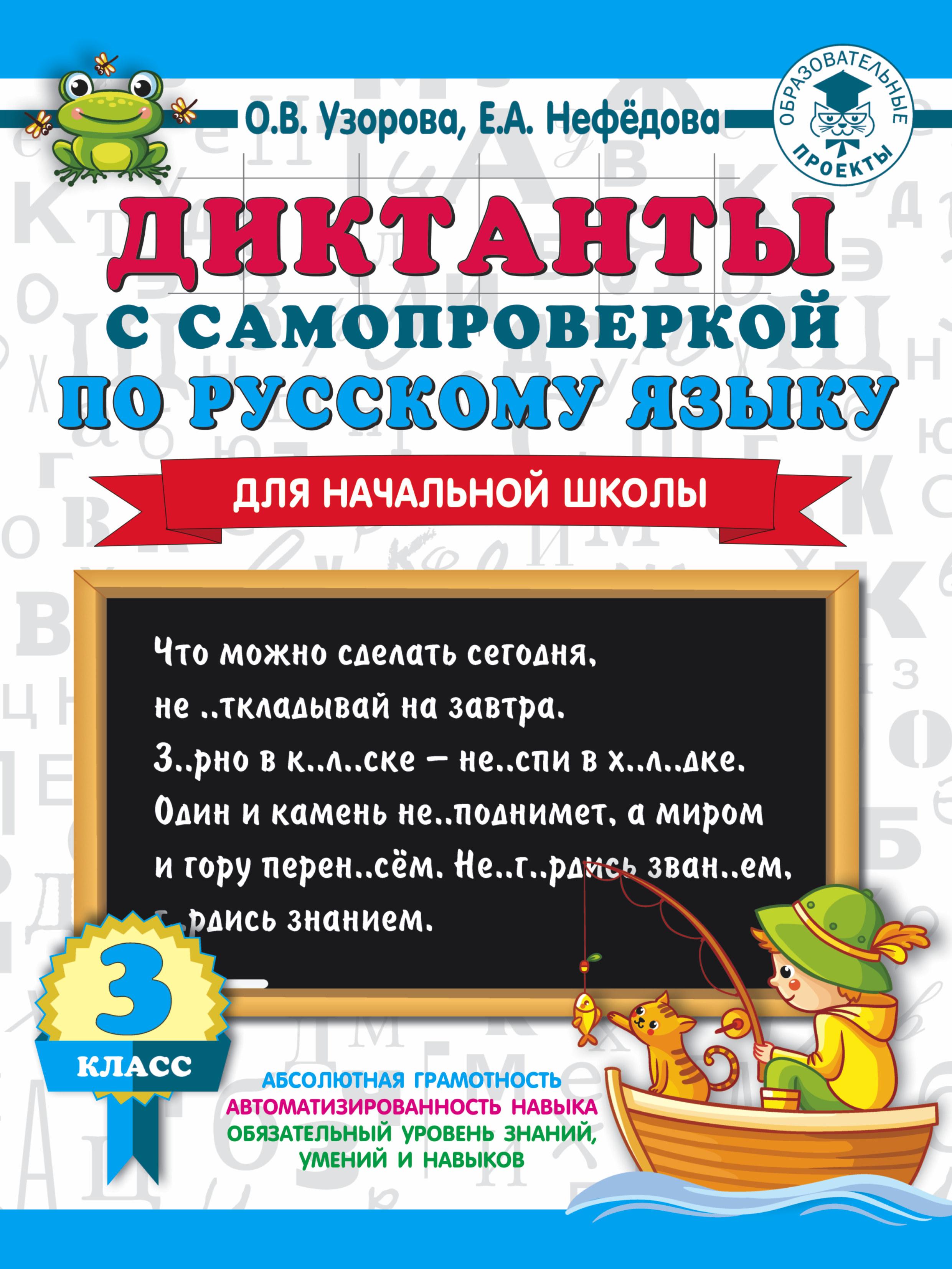 Диктанты с самопроверкой по русскому языку. 3 класс
