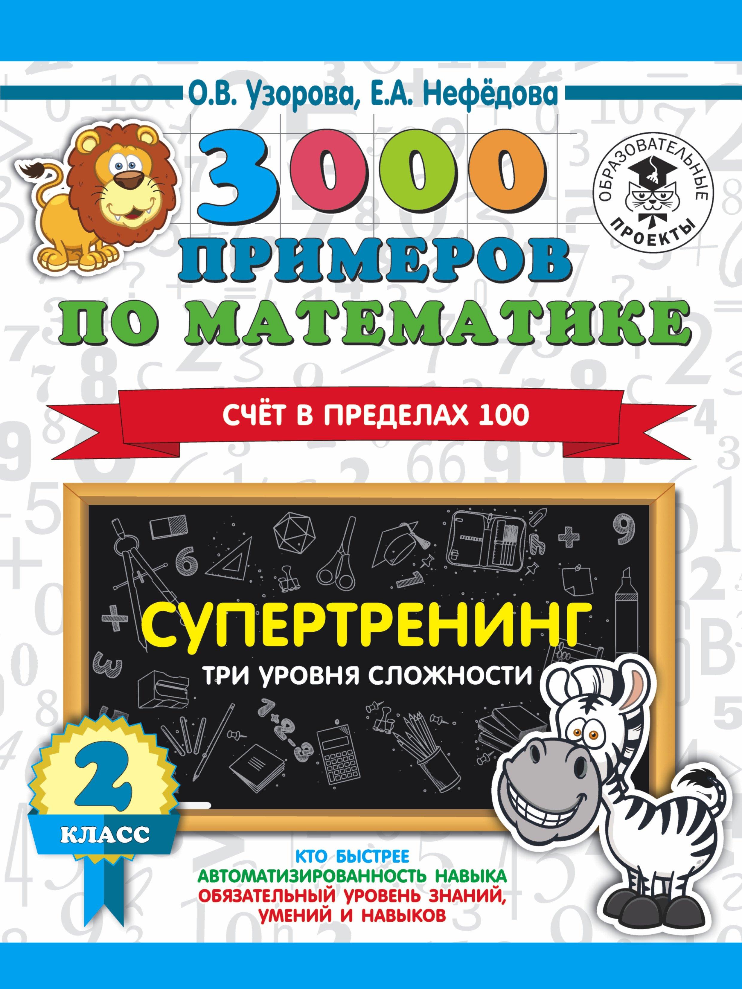 3000 примеров по математике. Супертренинг. Три уровня сложности. Счет в пределах 100. 2 класс