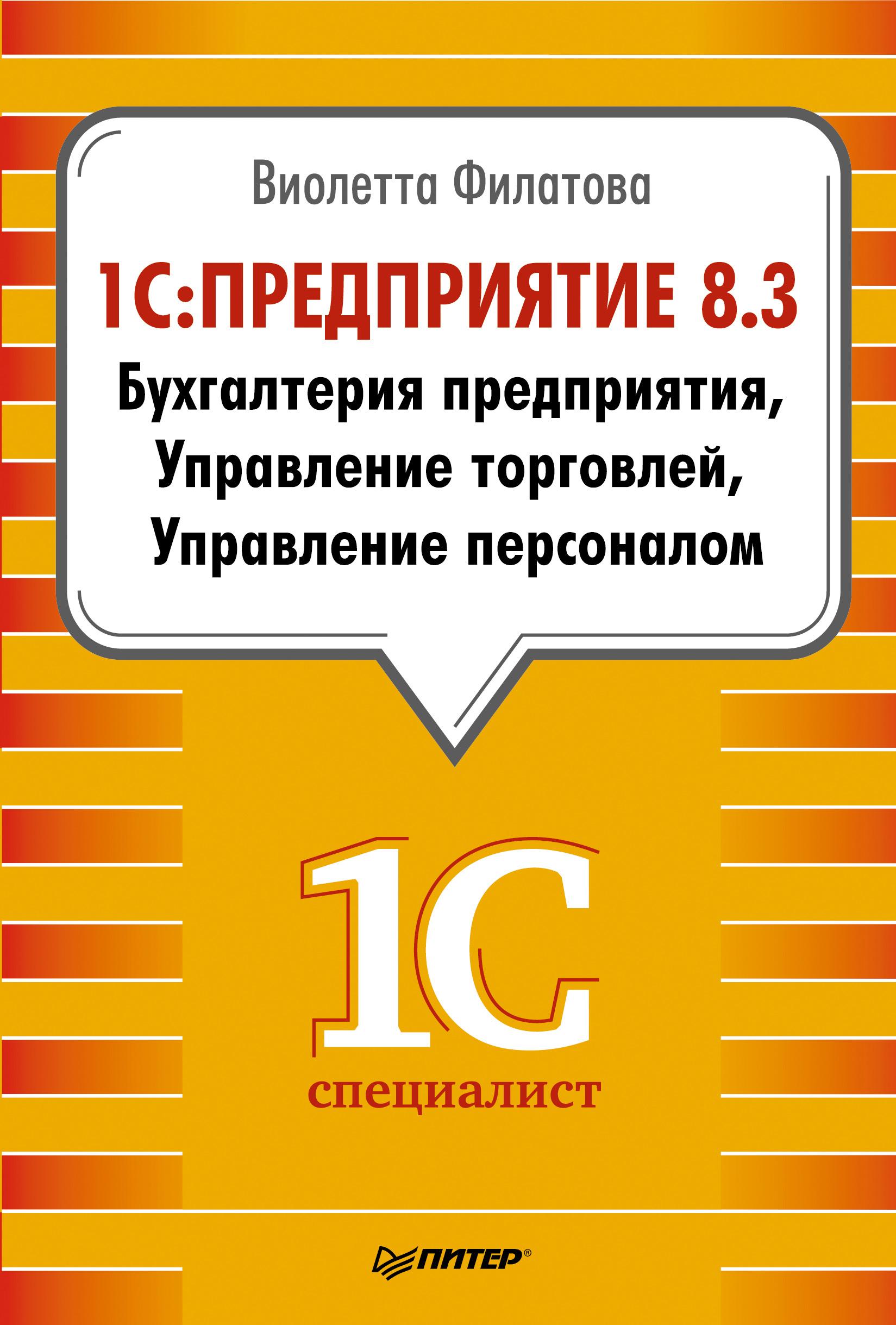 1С:Предприятие 8.3. Бухгалтерия предприятия. Управление торговлей. Управление персоналом