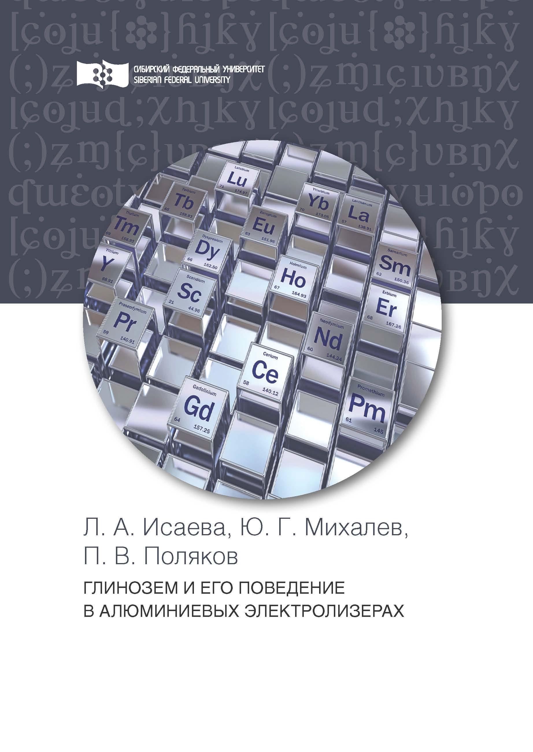 Глинозем и его поведение в алюминиевых электролизерах