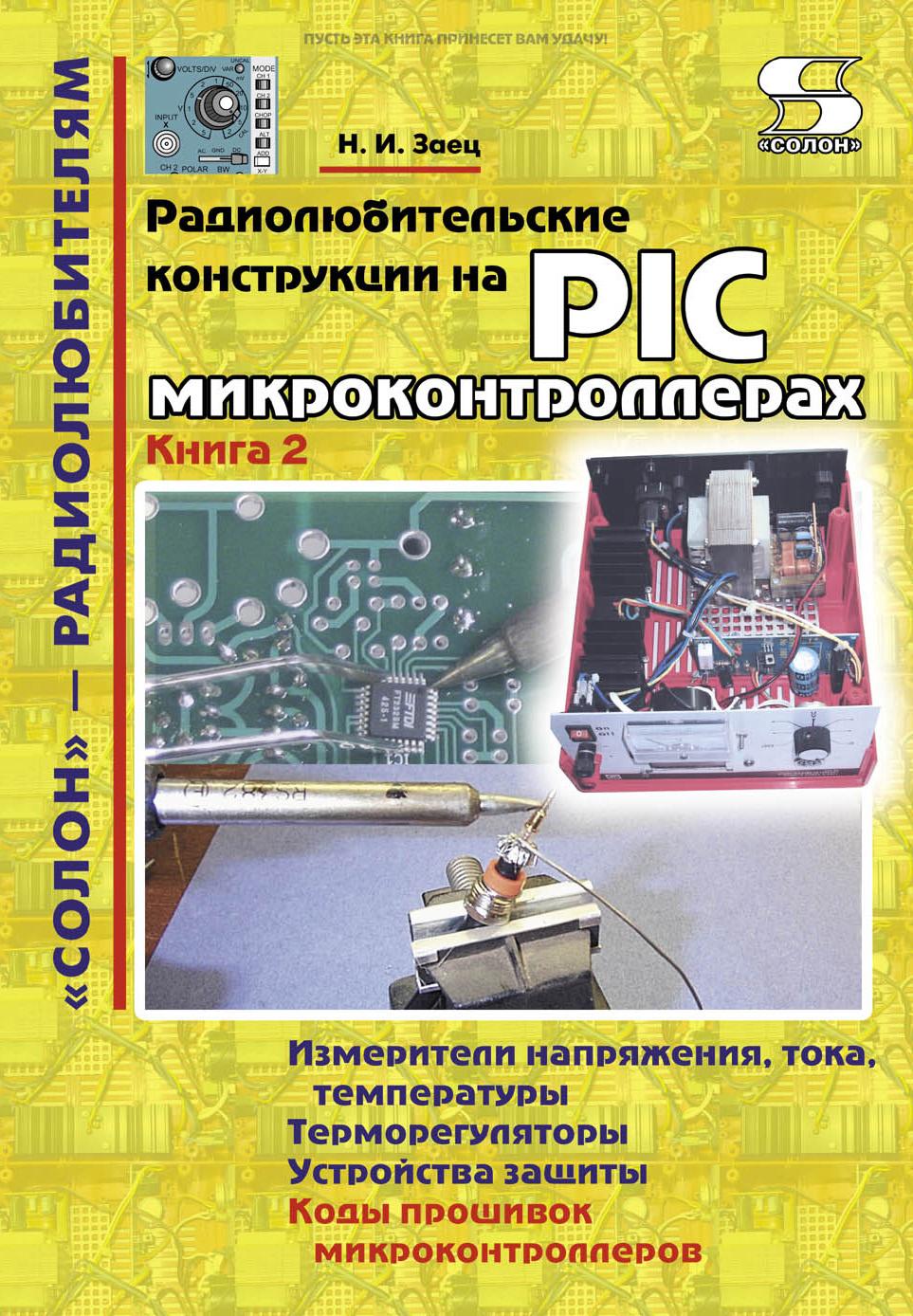 Радиолюбительские конструкции на PIC-микроконтроллерах. Книга 2