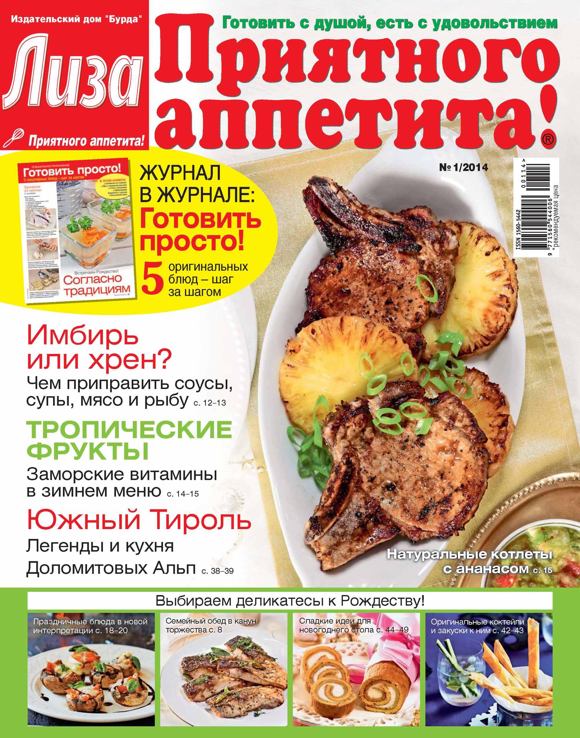 Журнал «Лиза. Приятного аппетита» №01\/2014