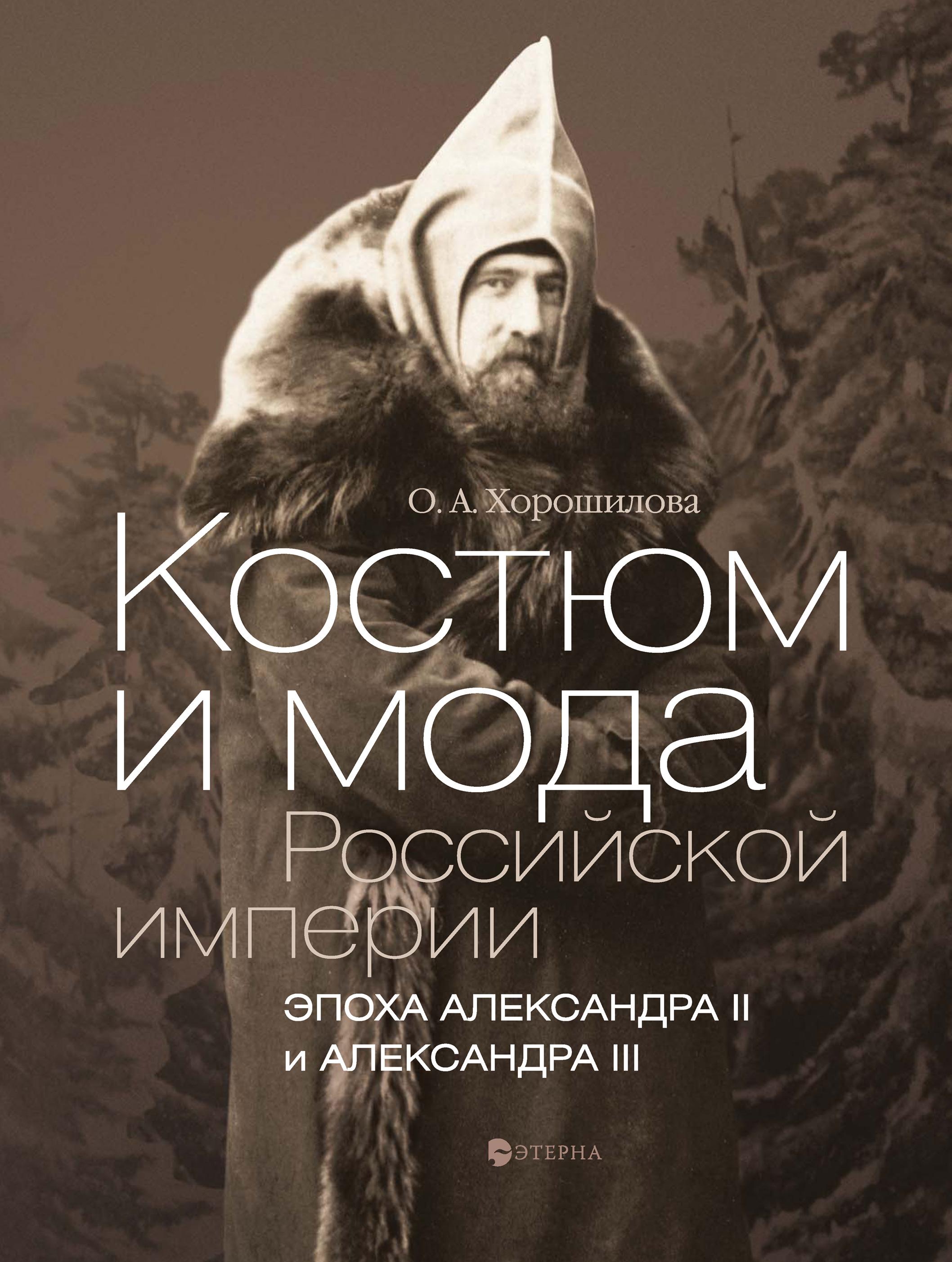 Костюм и мода Российской империи. Эпоха Александра II и Александра III